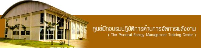 ศูนย์ฝึกอบรมปฏิบัติการด้านการจัดการพลังงาน<br /> ( The Practical Energy Management Training Center )